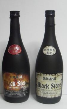 ブラックストーン 2種