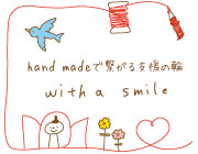 Handmadeからつながる支援の輪