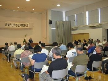 坂部地区社会福祉協議会です。