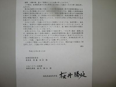 南相馬市 仁坂達さんからのお礼のお手紙です。