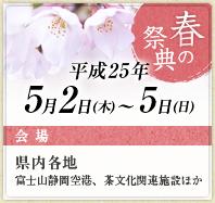 「世界お茶まつり2013」春 石雲院