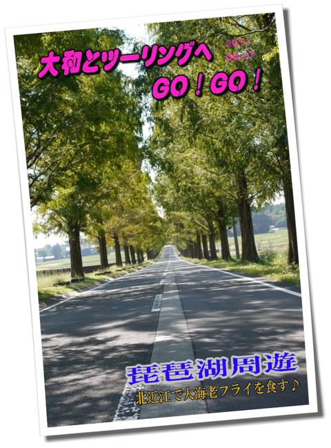 11.09.27 琵琶湖