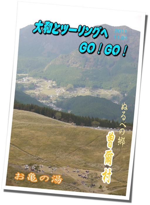 11.11.01 曽爾高原
