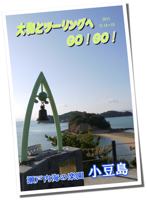 11.11.14~15 小豆島