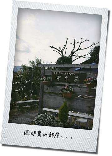 11.12.20 木間暮