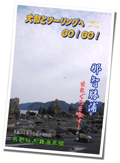 12.01.10 那智勝浦ツーリング