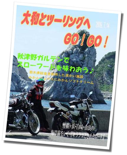 09.7.14 秋津野ツーリング
