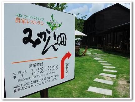 09.7.14 秋津野ツーリング (8)
