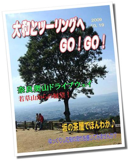 09.10.19 若草山ツーリング