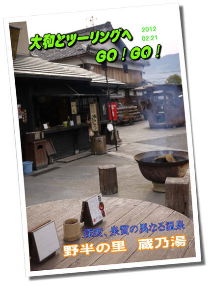 12.2.21 蔵乃湯ツーリング