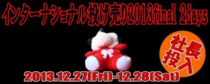 201312271.jpg