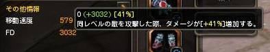 FD3000超え
