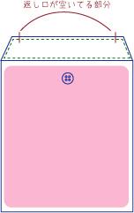 封筒の作り方 追加2
