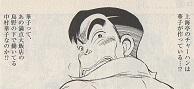 何と、あのパクリ店長見習い・有田さんに、ハナちゃんの秘密がバレかけてしまいます…!