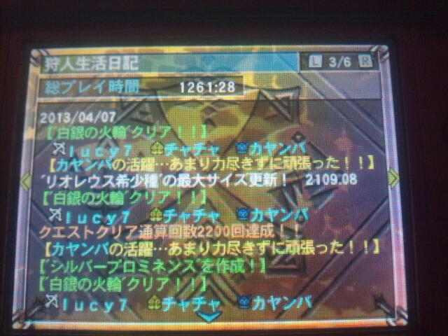 銀レウス更新