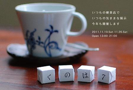 20111116.jpg
