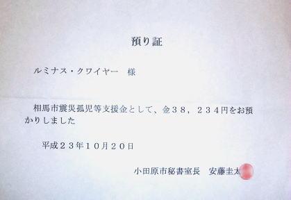 2011_10月分市役所秘書課預かり証
