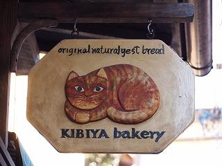 kibiya-1.jpg