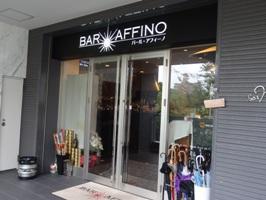 バール アフィーノ (BAR AFFINO)のお店の外観