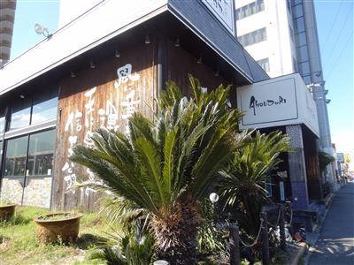 信天翁 安城店のお店の外観2
