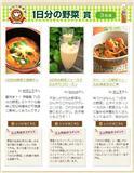 伊藤園 一日分の野菜コンテスト
