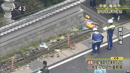 kyouto_jiko1.jpg