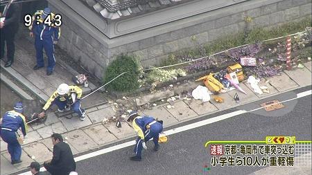 kyouto_jiko2.jpg