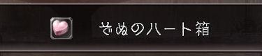 heart_hako.jpg