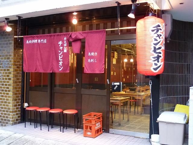 けとばし屋チャンピオン (馬肉料理:福島) 美味い馬 - 牛肉 ...