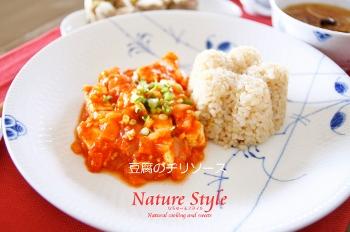 豆腐のチリソース (350x232)