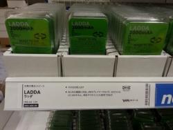 IKEAの安い単3充電池