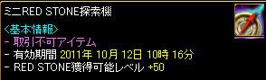 RedStone 11.10.05[00]