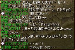 RedStone 11.10.08[10]