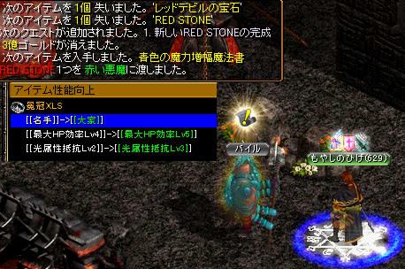 RedStone 11.11.24[39]