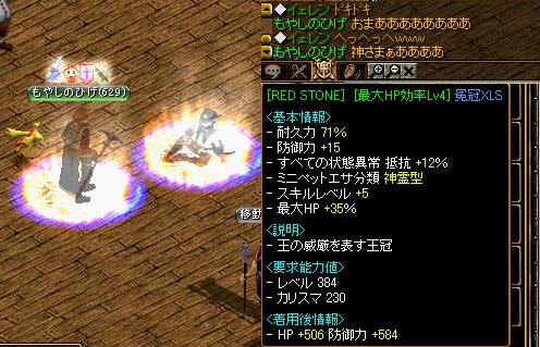 RedStone 11.11.25[01]