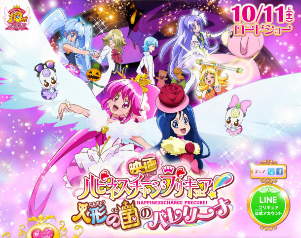 hapiness_precure.png