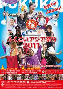 fukukoi2011.jpg