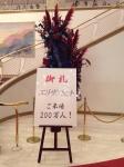 20140911-宝塚03