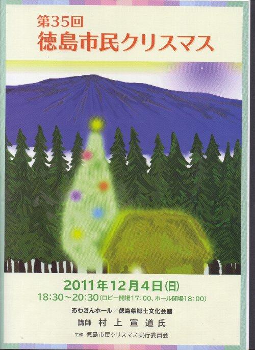 徳島市民クリスマス 表