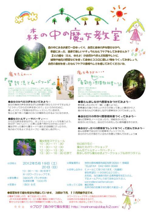【縮小】魔女チラシ2012May