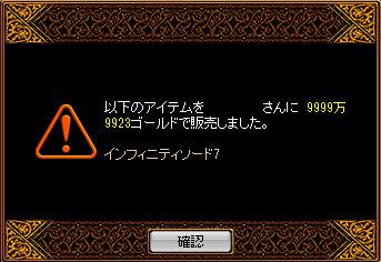 IF7剣売却
