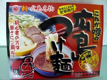 広島付け麺.jpg