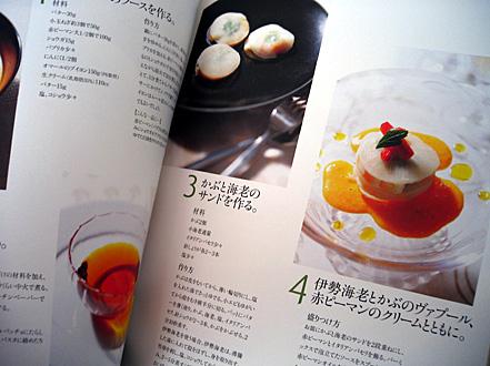 ロブション本2.jpg