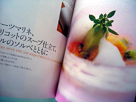 ロブション本.jpg