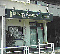 ウサギ専門店.jpg