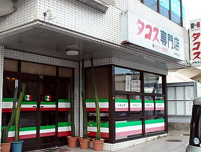 タコス専門店メキシコ.jpg