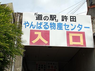 道の駅許田.jpg