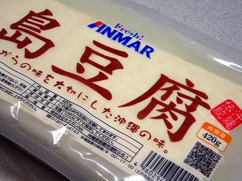 島豆腐2.jpg