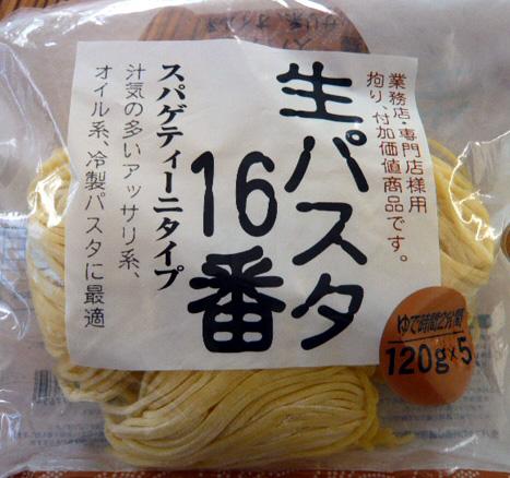 生パスタ5.jpg