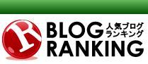 人気ブログ